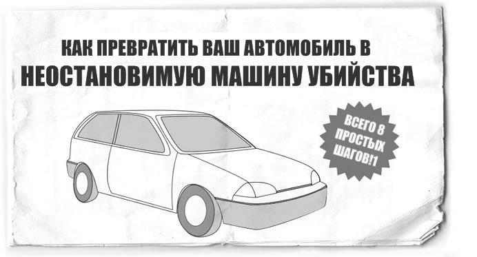 Автомобиль убийства
