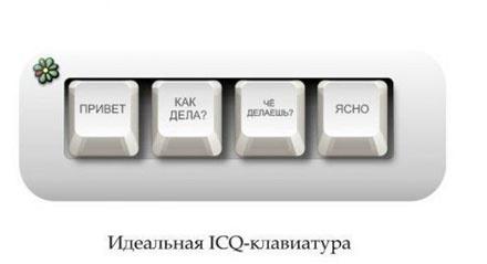 Идеальная клавиатура для ICQ