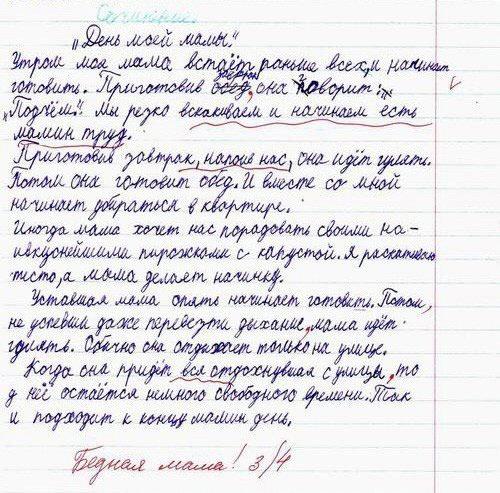 щоденник